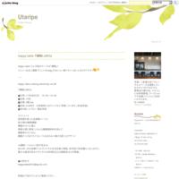 Tatsukiフランス料理教室 9月のお知らせ - Utaripe
