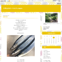 久しぶりの庭仕事 - 六甲山のオーベルジュ   naare