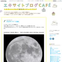 2017夏のキャンペーン結果発表 - エキサイトブログCAFE