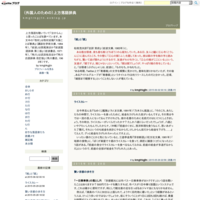 「賊」と「賦」 - (外国人のための)上方落語辞典