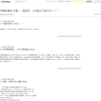 米中関係悪化、これで普通なんだよ。 - 中国共産党 万歳!!習近平、これ読んでおけよ!!!
