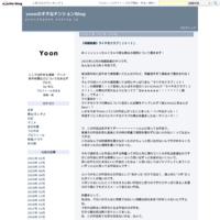 Yoonの日記『エンタメ好きがコロナについて思うこと』(後編) - yoonのオタなテンションBlog