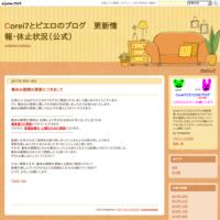 春休み期間の更新につきまして - Corei7とピエロのブログ 更新情報・休止状況(公式)