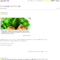 noix? - アニメとお料理レシピでフランス語