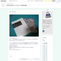 早朝から😤 - small garden ハンドメイド ゆるゆる日記