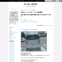 袋井交通安全会 - 袋井(駅前)は無法地帯!