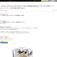 新レッスン/お問い合わせの方へ - ーAkashi Yasashii Cooking Salonー料理教室/明石/兵庫/関西