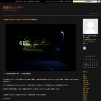 キハ40系 山陰線 - 鉄路カレンダー