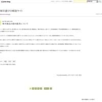 象牙製品の国内販売について - 実印選びの解説サイト