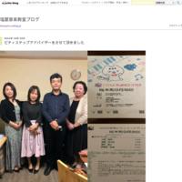 ピティナステップ東京音大 - 塩屋音楽教室ブログ