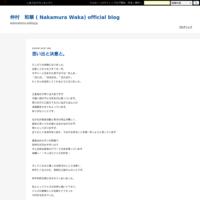 3月スケジュール - 仲村 和華  ( Nakamura Waka)  official blog