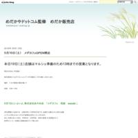 5月19日(土)メダカフェOPEN間近 - めだかやドットコム監修 めだか販売店