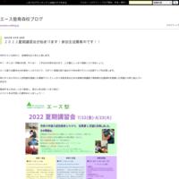 中学生の音読 - エース塾青森校ブログ