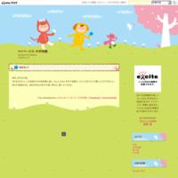 ブログの今後 - 難関校より志望校~マイペースに中学受験~