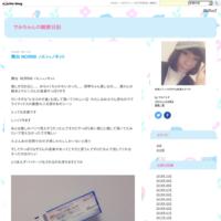 覚悟 - でみちゃんの観察日記