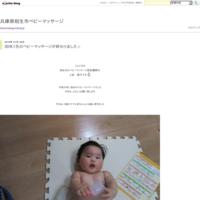 4月の親子体操が終わりました☆ - 兵庫県相生市ベビーマッサージ