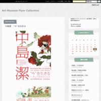 手塚治虫展 - AMFC : Art Museum Flyer Collection