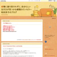 ブログ移転しました。 - 感情に振り回されずに、自分らしい生き方が見つかる感情カウンセラー和田京子のブログ
