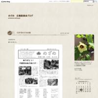 忘年会 - めざめ 広報委員会ブログ