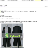 アイドルマスター SideM 水嶋咲 コスプレ衣装 - コスプレ衣装