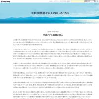 日本国が中韓ロに占領される可能性 - 日本の衰退-FALLING JAPAN