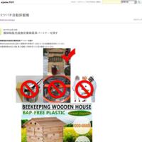 養蜂器具の販売― 自動ハチミツ採取巣箱beehouselove - ミツバチ自動採蜜機