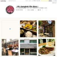 ブログ移転のお知らせ - ☆M's bangkok life diary☆