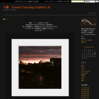 PC 復活!! - 十勝 Trout Carving Gallery II