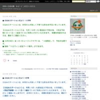 《運動会》について [9月23日(土曜) 午前6時30分 UP] - 舟見ヶ丘保幼園 ホームページ メモリーBOX