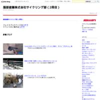 HTRのニュープロダクツ テスト編 ② - 服部産業株式会社サイクリング部(2冊目)