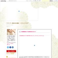 夏空 - マタニティ整体名古屋店 スタッフブログ