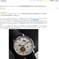 航空業輝煌時刻ブライトリングコピー時計は一度も欠席してません - ロレックススーパーコピーブランド時計N級品優良店http://www.faxkaka.com/