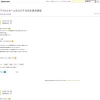 表参道ヒルズのレジデンス - AXELHOME谷口の不動産ブログ