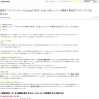 「大きな違い」 - 橋本でリコーダー等アンサンブルを楽しむ会(愛称;ハモリコ)♪参加者大募集中!!!
