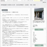 健康について - 新幹線通勤する税理士の日常 石田会計事務所 石田智久 東京~静岡