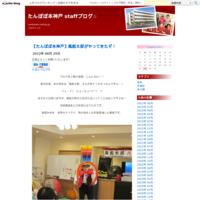 【たんぽぽ本神戸】 - たんぽぽ本神戸 staffブログ☆