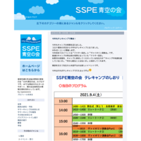 オンラインワクチンパレード2020の記者会見 - SSPE 青空の会のブログ