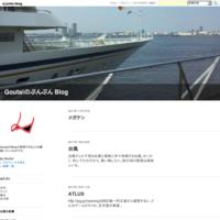 デザインの変更 - 豪泰のぷんぷん Blog