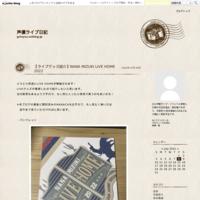 双眼鏡 Vixen ATREKⅡ 8x32  水樹奈々〜Beautiful公演〜に向けて - 声優ライブ日記