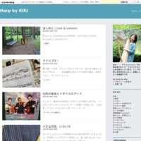 お問い合わせについて - Harp by KIKI