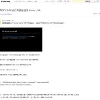 YouTube始めました☆ - TOEIC930点の英語勉強法 from USA