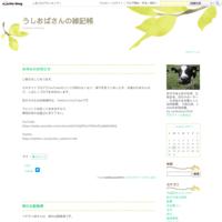ロールベーラ - うしおばさんの雑記帳