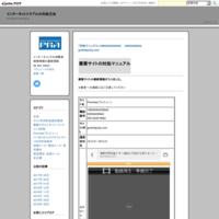 「極めて悪質」03-6634-7300  0366347300 東京債権(株)  - インターネットトラブルの対処方法