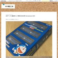[Nゲージ加工]西武車を弄る(銀色編) - MY模型工房