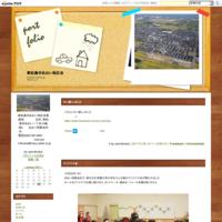 引っ越ししました - 東松島市あおい地区会