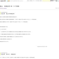 富山県 富山市車庫証明 - 富山 車庫証明・車・バイク登録