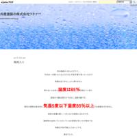 梅雨入り - 外壁塗装の株式会社ワタナベ