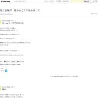 ホームページできました - ヨガ@神戸 健やかな日々をめざして