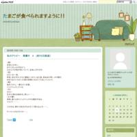私のアトピー 覚書き 6(約80日 三通茶) - たまごが食べられますように!!