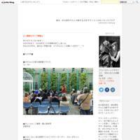 東山動植物園「ナイトズー」光と音が共演する動画をアップしました! - 愛知・名古屋を中心に活動する女性ギタリストせきともこのブログ